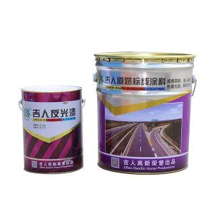 JIREN/吉人 道路反光漆 反光漆 中黄色 2.4kg+0.6kg 1组