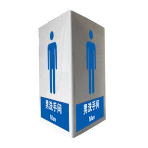 SAFEWARE/安赛瑞 V型标识(男洗手间) 10993 160×230mm 2mm厚 亚克力 1张