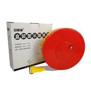 SAFEWARE/安赛瑞 反光盒装警示隔离带(注意安全) 12471 5cm×50m 反光TC布 1盒