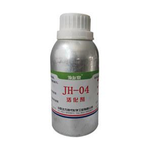 SHANQUAN/山泉 活化剂 JH-04 250mL 1瓶