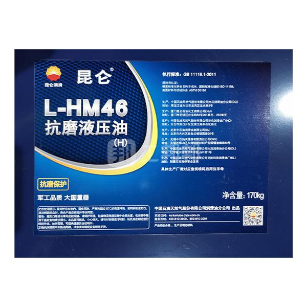 KUNLUN/昆仑 抗磨液压油 L-HM46-(H) 170kg 1桶