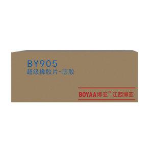 BOOYA/博亚 超强橡胶片 BY905 芯胶 12kg 1卷