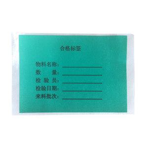 KANKUN 铜版纸合格证标签 JR-050701-01 70×50mm 500张 1包