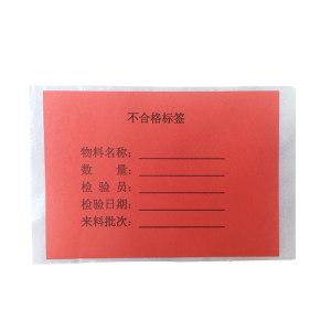 KANKUN 书写纸不合格证标签 JR-050701-04 70×50mm 500张 1包