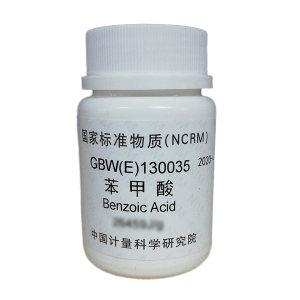 BZWZ 苯甲酸标准物质 GBW(E)130035 热值2.646kJ/g 35g 1瓶