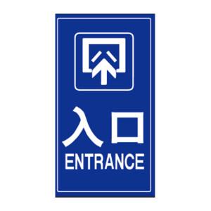 YULIN/煜麟 铝板反光贴(入口) A004 800×600mm 蓝色 1套