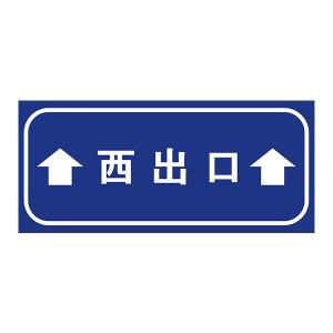 YULIN/煜麟 雪弗板(西出口) A108 950×450mm 1个