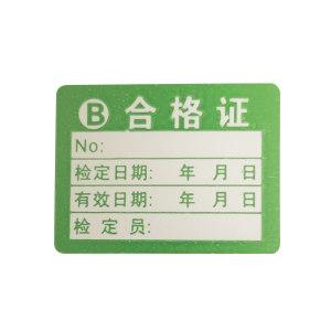 KANKUN 三防高粘合格证标签 推荐 25×33mm 1片