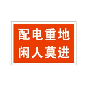 """SHUPEI/舒沛 电力标牌 电力标牌 PVC雪弗板 3×200×300mm 不反光 带预留孔 红底白框印白色""""配电重地闲人莫入""""字样 1个"""