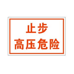 "SHUPEI/舒沛 电力标牌 电力标牌 PVC雪弗板 3×200×300mm 不反光 带预留孔 白底红框印红色""止步高压危险""字样 1个"
