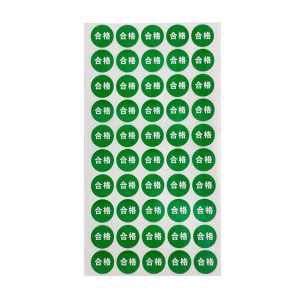 KANKUN 绿色圆形合格标签 绿色圆形合格标签 铜版纸 φ20mm 2000个 1包