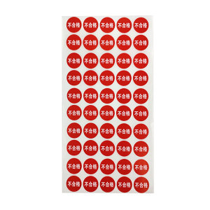 KANKUN 红色圆形不合格标签 红色圆形不合格标签 铜版纸 φ20mm 2000个 1包