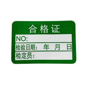 KANKUN 合格证标签贴纸 合格证标签贴纸 铜版纸 30×20mm 2000个 1包
