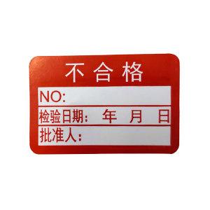 KANKUN 不合格证标签贴纸 不合格证标签贴纸 铜版纸 30×20mm 2000个 1包