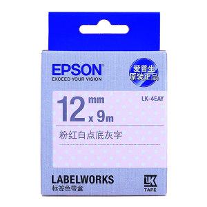 EPSON/爱普生 标签色带 LK-4EAY 粉水珠 适用LW-K400L/LW-600P/LW-700/LW-1000P/LW-Z700/LW-Z900 宽12mm 1个