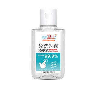 PERFUME GUARDIAN/香香卫士 免洗抑菌洁手液 50mL 1瓶