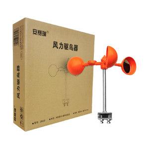 SAFEWARE/安赛瑞 风力驱鸟器 25620 ABS塑料+镀锌铁 橙色 高29cm 镜片φ7cm 1个