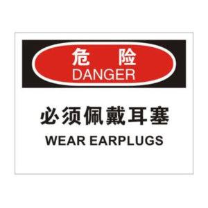 BLIVE OSHA危险标识(必须佩戴耳塞) BL-AL-31823 250×315mm 铝板 1片