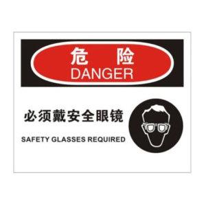 BLIVE OSHA危险标识(必须戴安全眼镜) BL-AL-31825 250×315mm 铝板 1片