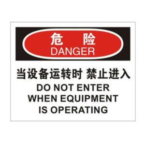BLIVE OSHA危险标识(当设备运转时禁止入内) BL-AL-31827 250×315mm 铝板 1片