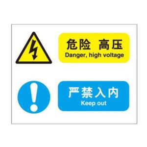 BLIVE GB工作中的带电环境提示标识(危险 高压 严禁入内) BL-AL-31829 250×315mm 铝板 1片