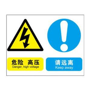 BLIVE GB工作中的带电环境提示标识(危险 高压 请远离) BL-AL-31831 250×315mm 铝板 1片