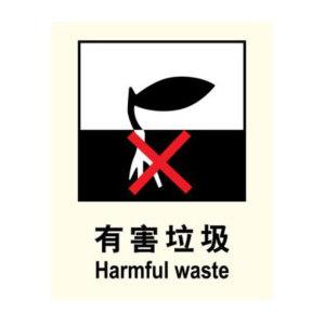 BLIVE GB环保可回收标识(有害垃圾) BL-AL-31843 400×500mm 铝板 1片