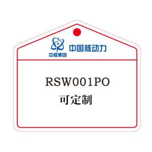 GOSIM/国新 标识牌 中核定制 0.8×80×70mm 304不锈钢 1个