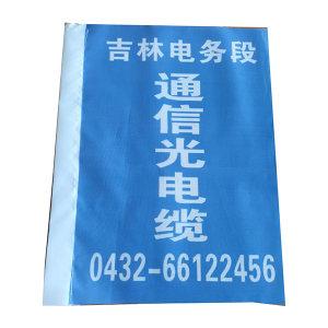 YSF/盈盛发 光缆防护旗 YSF-FHQ 长400mm 宽300mm 1捆