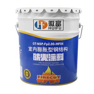 HUIFU/徽富 室内钢结构防火涂料(膨胀型) GT-NSP-Fp2.00-/HF04 灰色 20kg 1桶