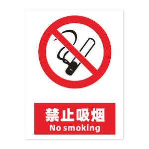 GOSIM/国新 禁止吸烟标识牌 JZ001 300×400mm GOSIM背胶 1张