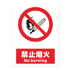 GOSIM/国新 禁止烟火标识牌 JZ002 300×400mm GOSIM背胶 1张