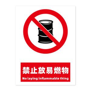 GOSIM/国新 禁止放易燃物标识牌 JZ003 300×400mm GOSIM背胶 1张