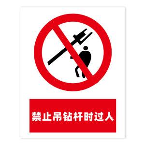 GOSIM/国新 禁止吊钻杆时过人标识牌 JZ066 1×400×500mm UV反光膜铝板 1张