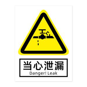 GOSIM/国新 当心泄露标识牌 JG002 150×200mm GOSIM背胶 1张