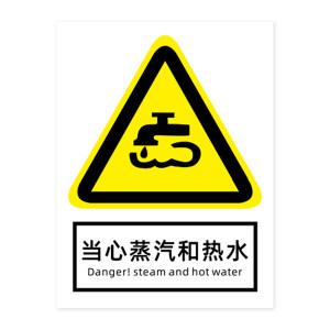 GOSIM/国新 当心蒸汽和热水标识牌 JG003 150×200mm GOSIM背胶 1张