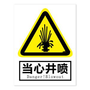 GOSIM/国新 当心井喷标识牌 JG105 1×150×200mm PVC板 1张