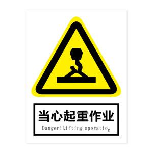 GOSIM/国新 当心起重作业标识牌 JG108 1×150×200mm PVC板 1张