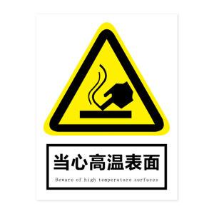GOSIM/国新 当心高温表面标识牌 JG109 1×150×200mm PVC板 1张