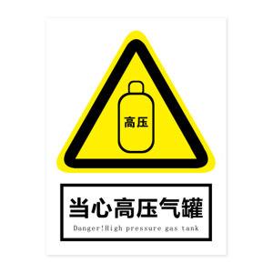 GOSIM/国新 当心高压气罐标识牌 JG111 1×150×200mm PVC板 1张