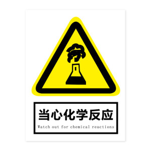 GOSIM/国新 当心化学反应标识牌 JG114 1×150×200mm PVC板 1张
