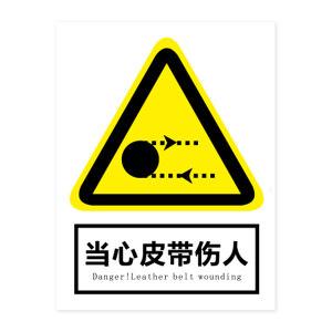 GOSIM/国新 当心皮带伤人标识牌 JG115 1×150×200mm PVC板 1张