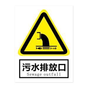 GOSIM/国新 污水排放口标识牌 JG116 1×150×200mm PVC板 1张