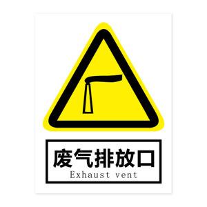 GOSIM/国新 废气排放口标识牌 JG117 1×150×200mm PVC板 1张