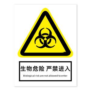 GOSIM/国新 生物危险 严禁进入标识牌 JG091 2×300×400mm 亚克力 1张