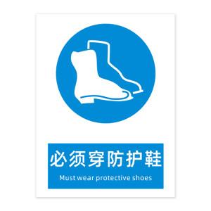 GOSIM/国新 必须穿防护鞋标识牌 ZL002 150×200mm GOSIM背胶 1张