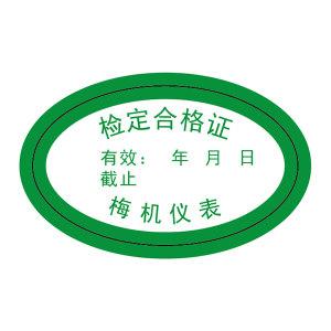 KANKUN 检定合格证标签 梅机仪器定制 20×30mm 1张