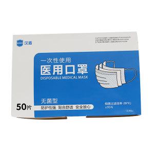 HANDUN/汉盾 一次性医用口罩 灭菌型 蓝色 10只×5包 1盒
