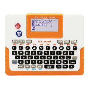 SUPVAN/硕方 标签机 LP6245E 打印精度200DPI 打印宽度6~24mm 打印速度20mm/s 1台