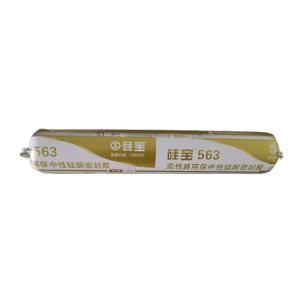 GUIBAO/硅宝 中性硅酮密封胶 563 500mL 白色 1支